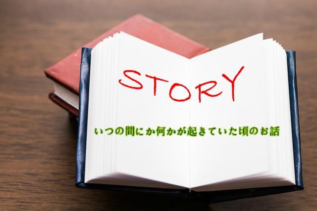 思春期コーチの誕生ストーリーその7 ストーリー