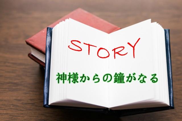 思春期コーチの誕生ストーリーその8 ストーリー